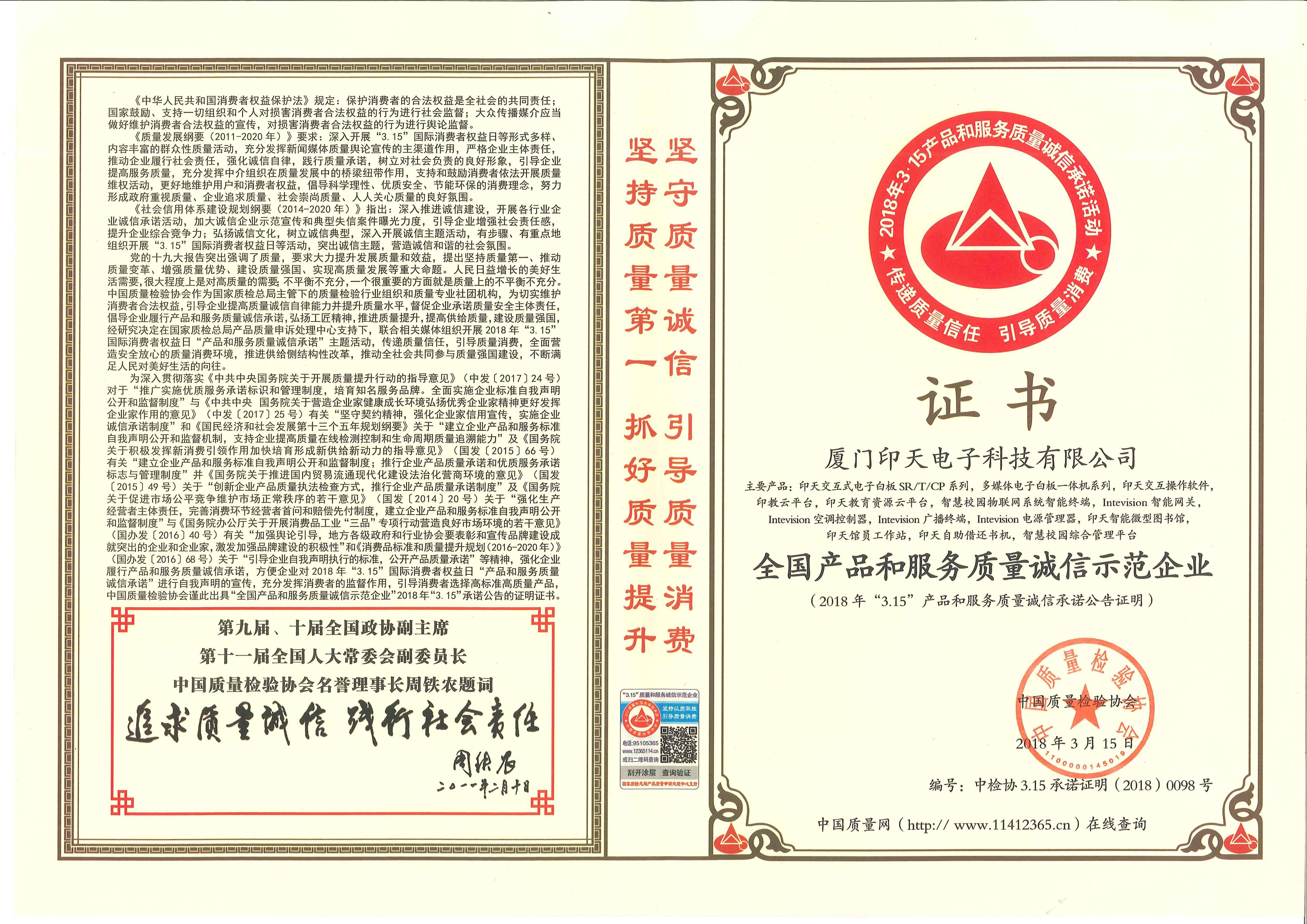 INTECH gain recognition from the China Association for Quality Inspection.