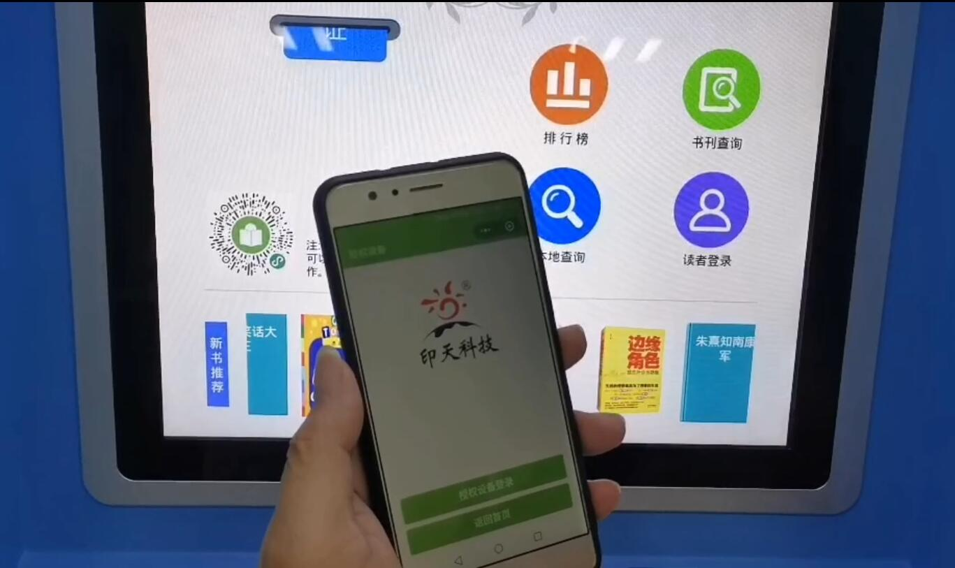 Intech smart library mini program on WeChat