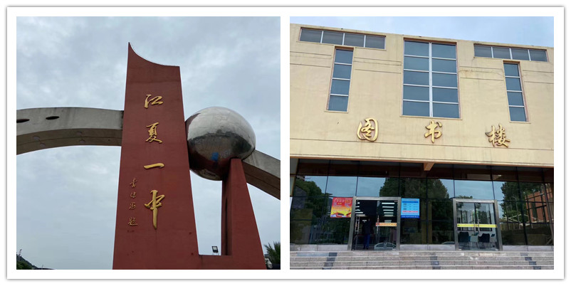 JiangXia No.1 Middle School in Wuhan
