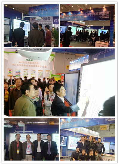 The 65th China Education Equipment Exhibition