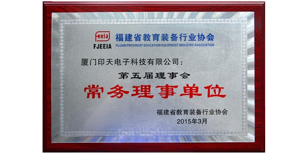 Intech was acknowledged as the Standing Member of Fujian Province Education Equipment Industry Association (FJEEIA)