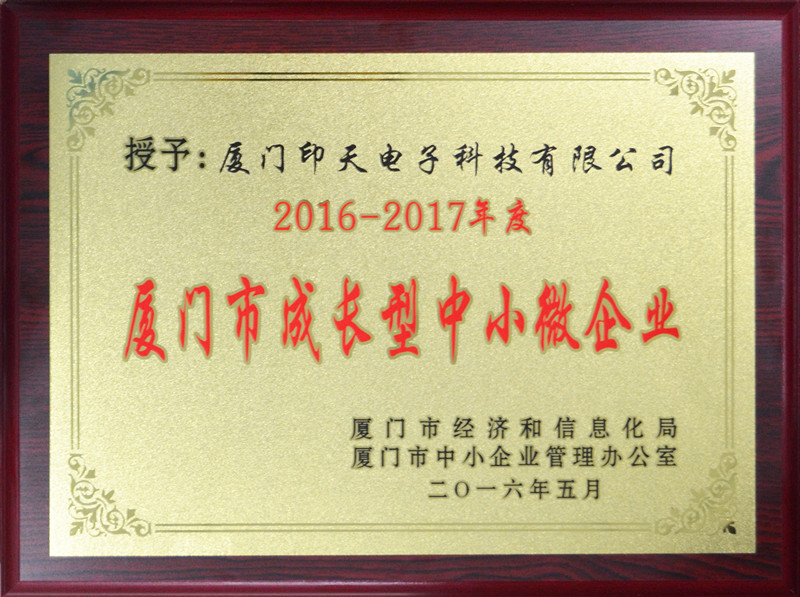 INTECH Awarded the Title of Xiamen Growth Enterprises in 2016-2017