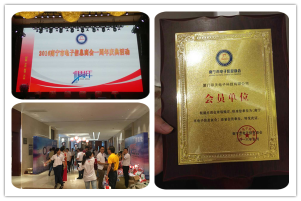 Intech becomes the member of Nanning Electronics Information Chamber of Commerce