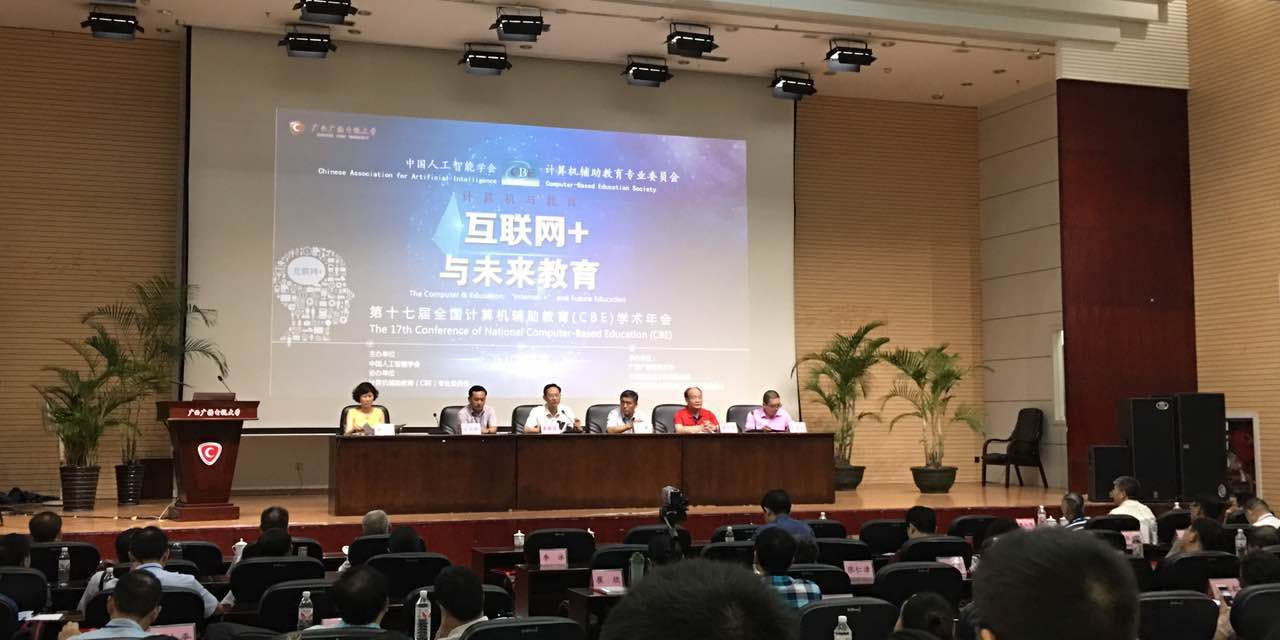 The 17th National Computer-Based Education (CBE) Annual Academic Conference