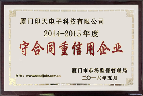 "Intech received the honor of ""The Creditable Enterprise of 2014-2015 Years in Xiamen City"""