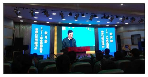 2016 Application of Basic Educational Informationization Conference