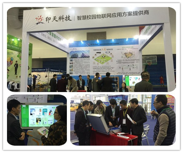 Intech smart library system shone in the exhibition.