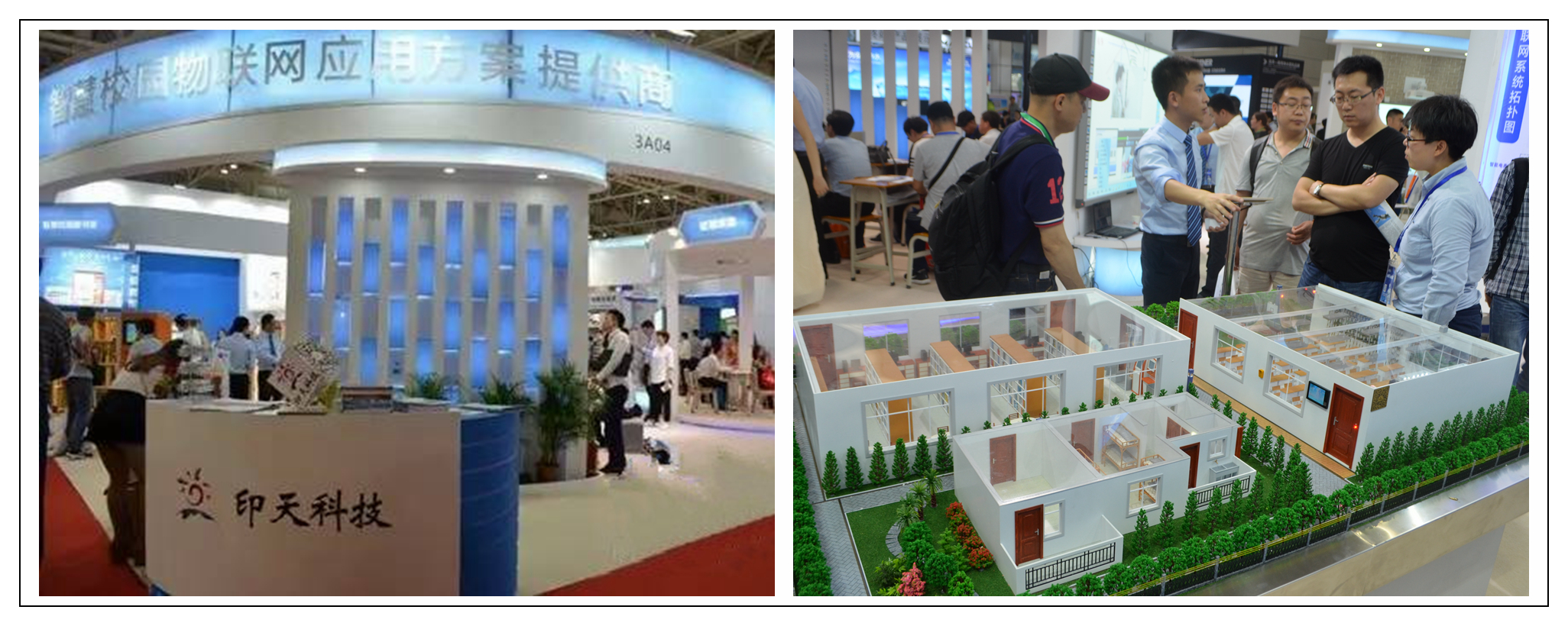 Intech in the 72nd China Educational Equipment Exhibition