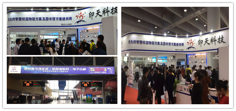 INTECH at The 73rd China Educational Equipment Exhibition